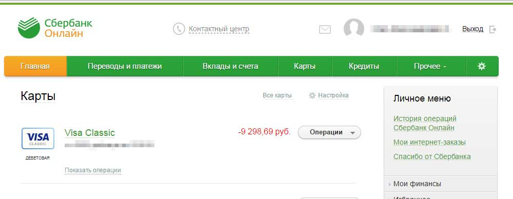 Сбербанк онлайн минус на карточке VISA от приставов